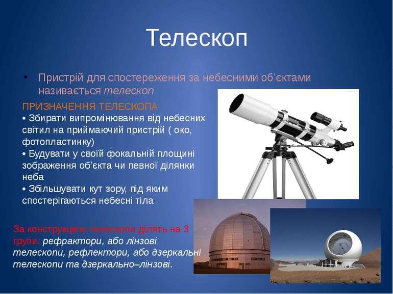 Телескоп Пристрій для спостереження за небесними об'єктами називається телеск...