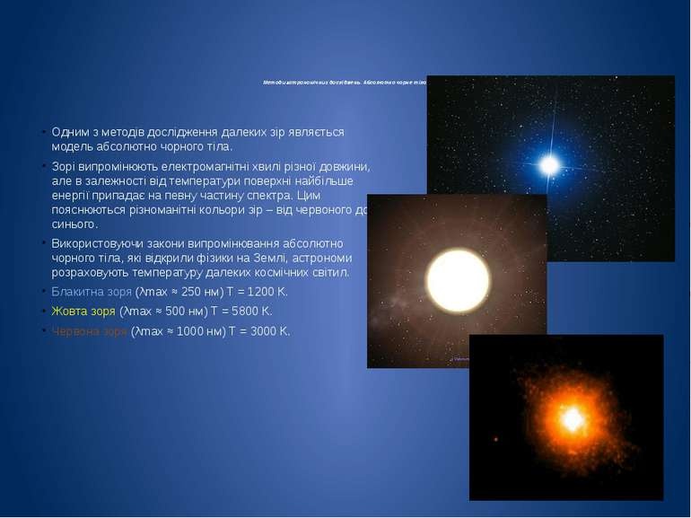 Одним з методів дослідження далеких зір являється модель абсолютно чорного ті...