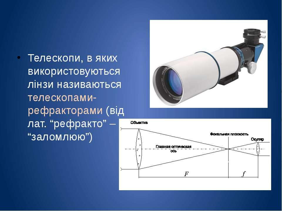 Телескопи, в яких використовуються лінзи називаються телескопами-рефракторами...