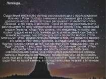 Існує безліч легенд, що розповідають про походження Чумацького Шляху. Особлив...