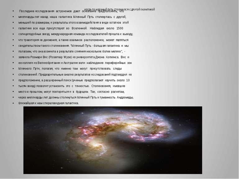 КОЛИСЬ ЧУМАЦЬКИЙ ШЛЯХ ЗІТКНУВСЯ З ІНШОЮ ГАЛАКТИКОЮ Останні дослідження астрон...
