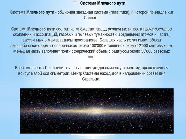 Система Чумацького шляху Система Чумацького шляху - велика зоряна система (га...