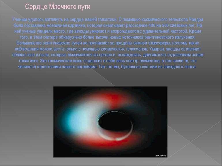 Серце Чумацького шляху астрономам вдалося поглянути на серці нашої галактики....