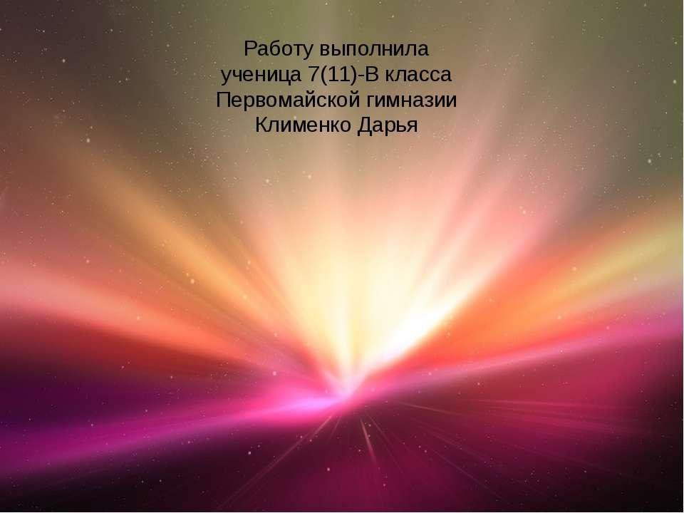 """Наша галактика - Чумацький Шлях"""""""
