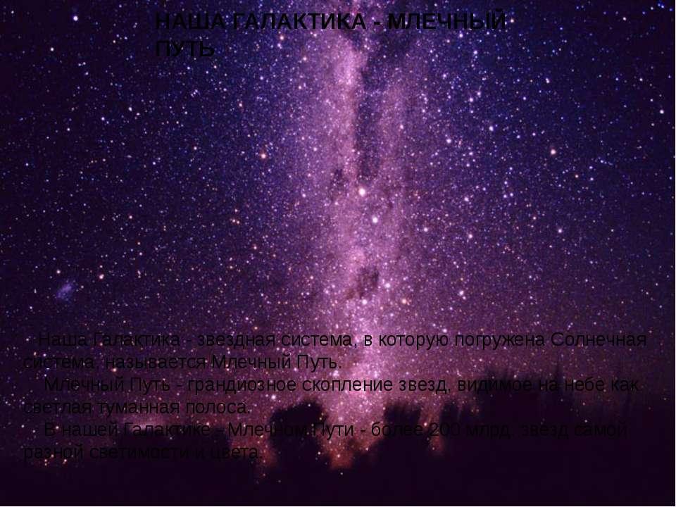 Наша Галактика - зоряна система, в яку занурена Сонячна система, називаєть...