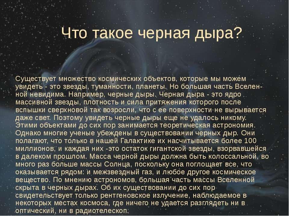 Існує безліч космічних об'єктів, які ми можемо побачити - це зірки, туманност...
