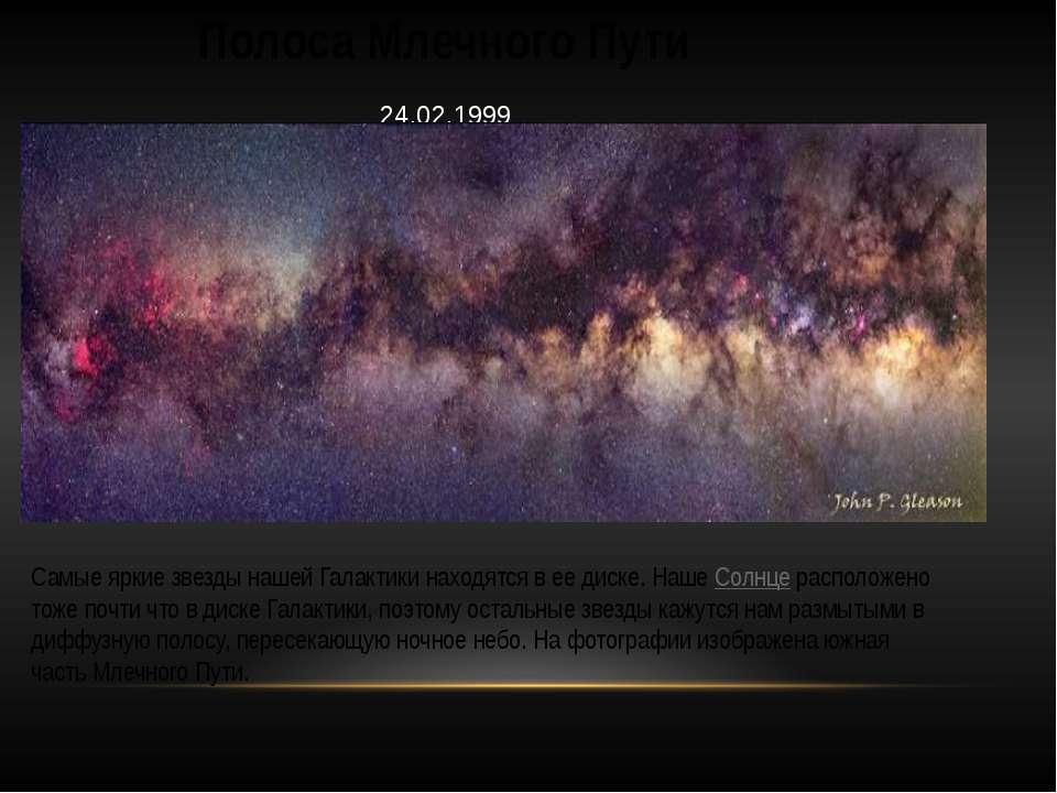 Смуга Чумацького Шляху найяскравіші зірки нашої Галактики знаходяться в її ди...
