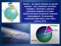 Земля – це єдине відоме на даний момент тіло Сонячної системи, зокрема і Всес...