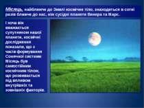І хоча він вважається супутником нашої планети, космічні дослідження показали...