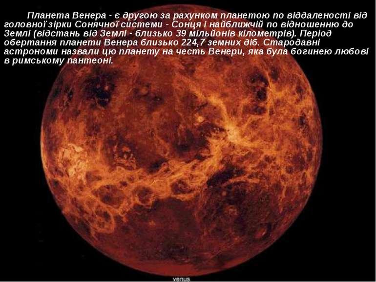 Планета Венера - є другою за рахунком планетою по віддаленості від головної з...