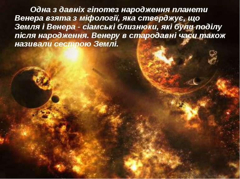 Одна з давніх гіпотез народження планети Венера взята з міфології, яка стверд...