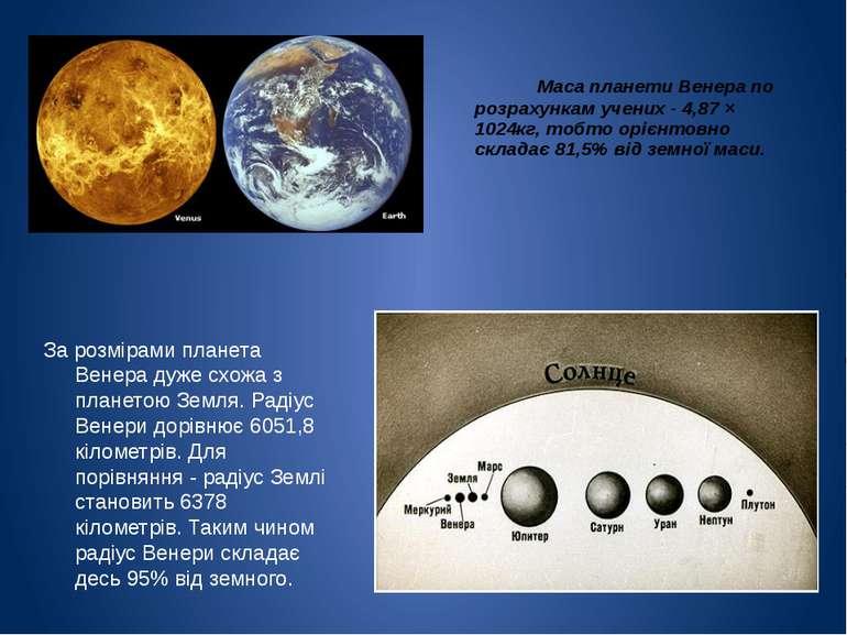 Маса планети Венера по розрахункам учених - 4,87 × 1024кг, тобто орієнтовно с...