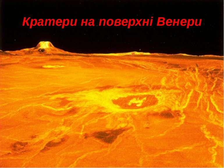 Кратери на поверхні Венери