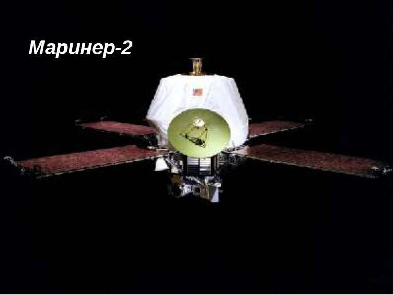 Маринер-2