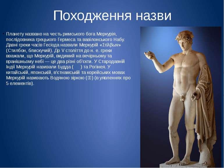Походження назви Планету названо на честь римського бога Меркурія, послідовни...