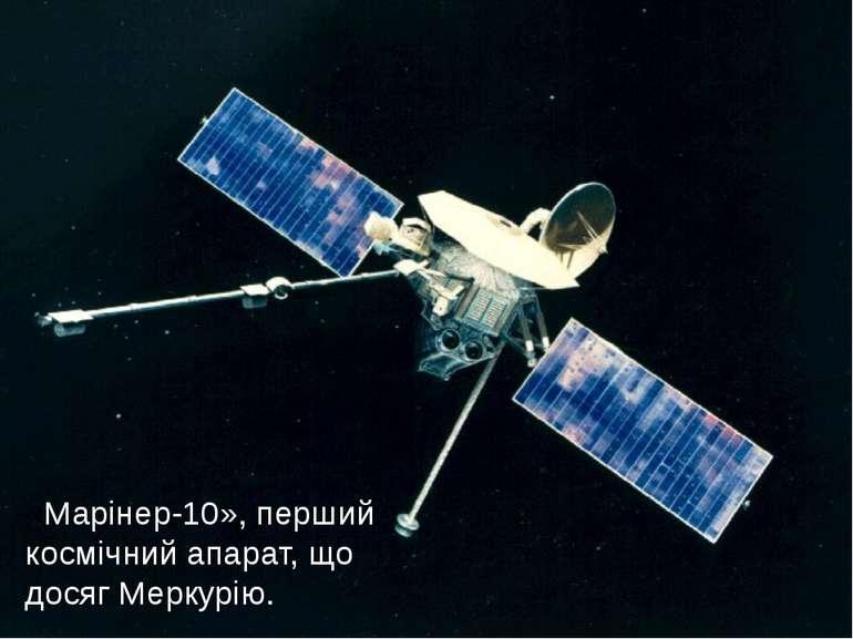 й «Марінер-10», перший космічний апарат, що досяг Меркурію.