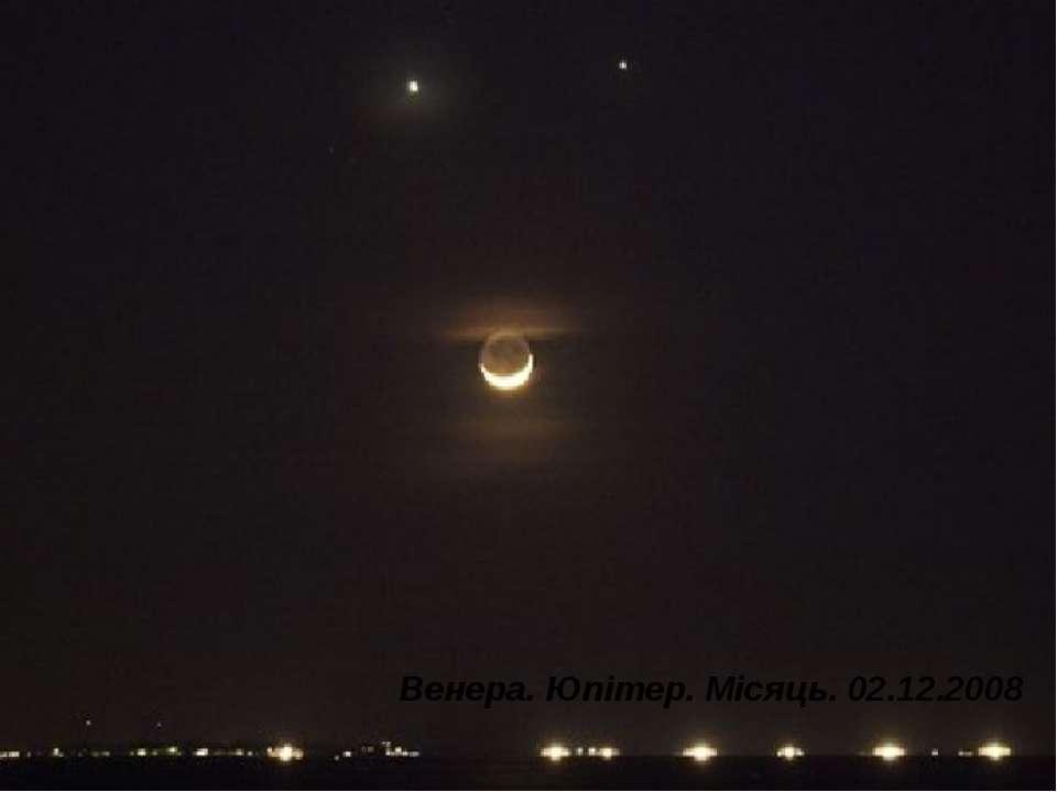 Венера. Юпітер. Місяць. 02.12.2008