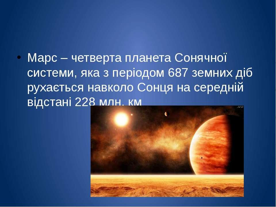 Марс – четверта планета Сонячної системи, яка з періодом 687 земних діб рухає...