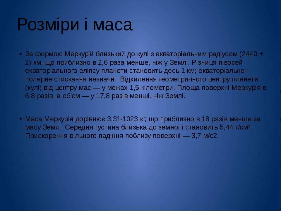 Розміри і маса За формою Меркурій близький до кулі з екваторіальним радіусом ...