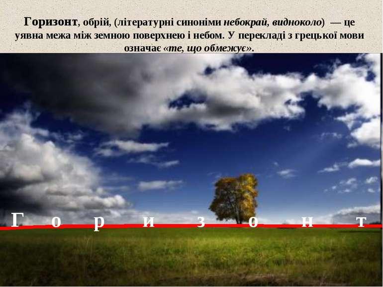 Горизонт, обрій, (літературні синоніми небокрай, видноколо)— це уявна межа ...