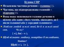 Будова СПР Незалежна частина речення – головна { }. Частина, що підпорядкован...