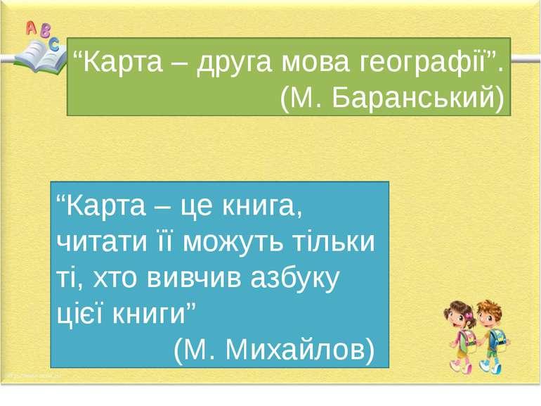 """""""Карта – друга мова географії"""". (М. Баранський) """"Карта – це книга, читати її ..."""