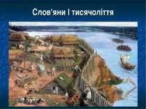 Слов'яни І тисячоліття