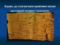 Відомо, що слов'яни мали примітивне письмо ще в першій половині І тисячоліття