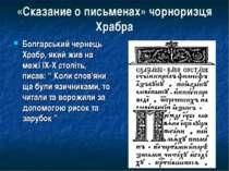 «Сказание о письменах» чорноризця Храбра Болгарський чернець Храбр, який жив ...