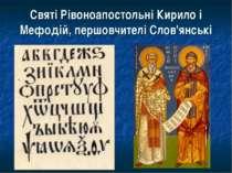 Святі Рівоноапостольні Кирило і Мефодій, першовчителі Слов'янські