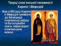 Творці слов`янської писемності Кирило і Мефодій Вже в 863 році Кирило й Мефод...
