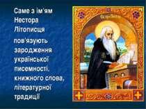 Саме з ім'ям Нестора Літописця пов'язують зародження української писемності, ...