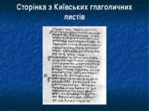 Сторінка з Київських глаголичних листів