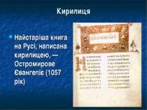 Кирилиця Найстаріша книга на Русі, написана кирилицею, — Остромирове Євангелі...