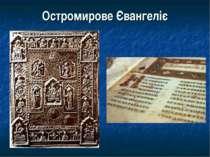 Остромирове Євангеліє