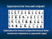 Церковнослов`янський алфавіт Церковнослов`янська (старослов'янська) мова вжив...