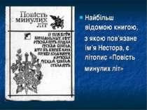 Найбільш відомою книгою, з якою пов'язане ім'я Нестора, є літопис «Повість ми...