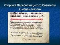 Сторінка Пересопницького Євангелія з іменем Мазепи
