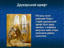 Друкарський шрифт 1708 року після реформи Петра І старий друкарський шрифт бу...