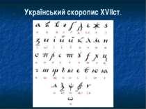 Український скоропис XVIIст.