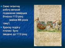 Свою титанічну роботу великий подвижник завершив близько 1113 року (майже 899...