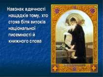 Навзнак вдячності нащадків тому, хто стояв біля витоків національної писемнос...
