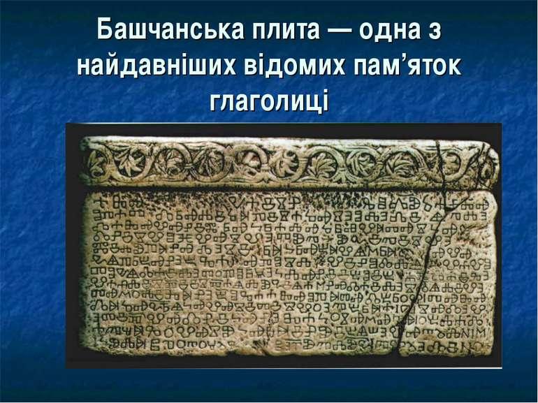 Башчанська плита — одна з найдавніших відомих пам'яток глаголиці