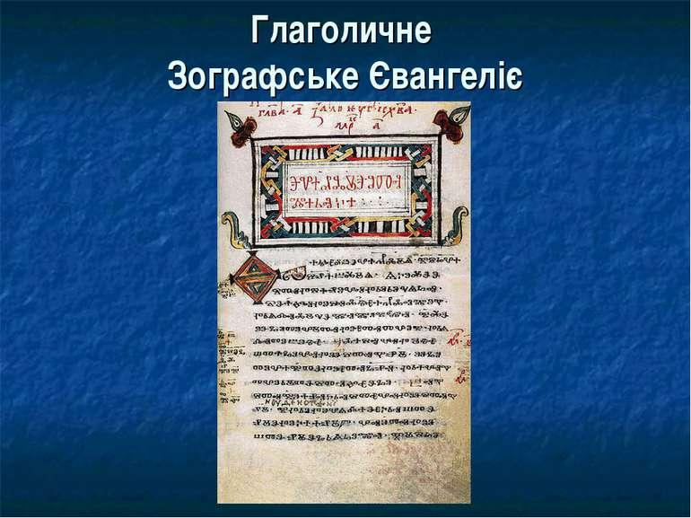 Глаголичне Зографське Євангеліє