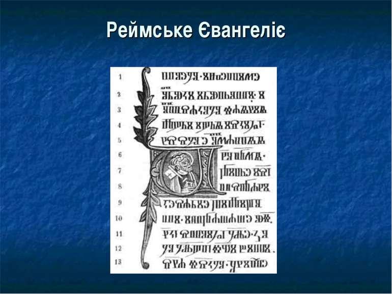 Реймське Євангеліє
