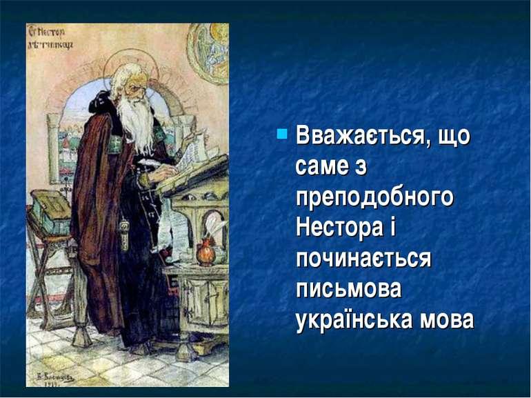 Вважається, що саме з преподобного Нестора і починається письмова українська ...