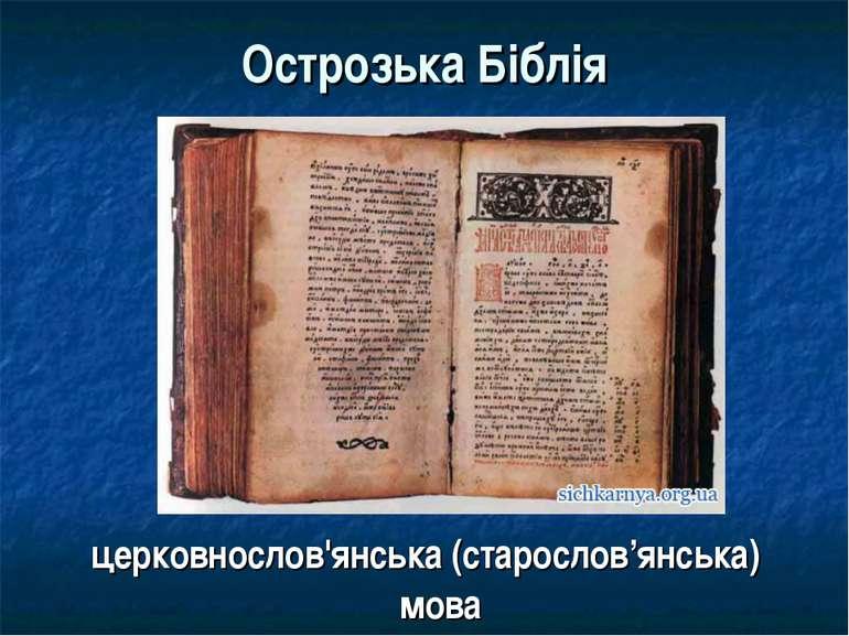 Острозька Біблія церковнослов'янська (старослов'янська) мова