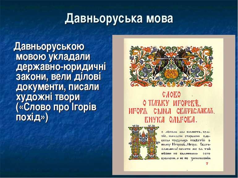 Давньоруська мова Давньоруською мовою укладали державно-юридичні закони, вели...
