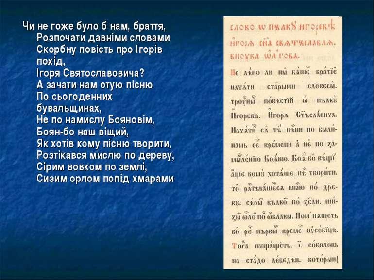 Чи не гоже було б нам, браття, Розпочати давніми словами Скорбну повість про ...