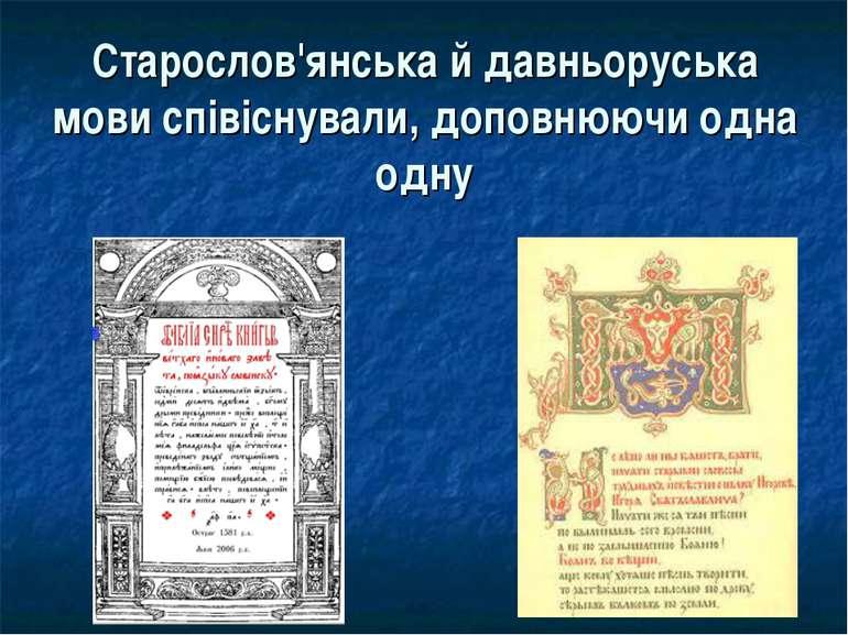 Старослов'янська й давньоруська мови співіснували, доповнюючи одна одну